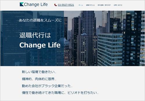 Change Life(チェンジライフ)